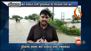 KUTIYANA ભારે વરસાદને કારણે કુતિયાણાના ઘેડ વિસ્તારનો રસ્તો બંધ 13 09 2021