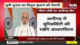 PM Narendra Modi का Aligarh दौरा, UP चुनाव का बिगुल फूंकने की तैयारी