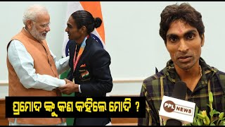 PM Modi Meets Gold Medalist Pramod Bhagat | ମୋଦି ଙ୍କ ଶବ୍ଦ ଓ ଶରୀର ର ତେଜ କୁ ନେଇ ଏମିତି କହିଲେ ପ୍ରମୋଦ