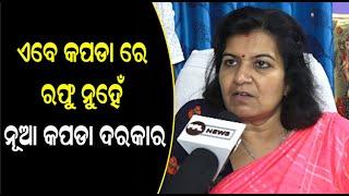 କେତେ ଦିନ ଭିତରେ ଡ୍ରେନେଜ ସମସ୍ୟା ର ସମାଧାନ ହେବ , ସରକାର କୁହନ୍ତୁ : MP Smt Aparajita Sarangi