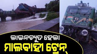 Train Derails Near Angul, 12 Trains Cancelled