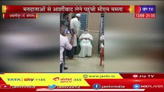 Bhawanipur West Bengal News   ममता बनर्जी का सोला आना मस्जिद दौरा