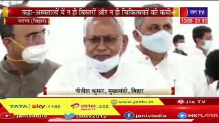 Patna Bihar News | मुख्यमंत्री नीतीश कुमार ने पटना में लगाया जनता दरबार
