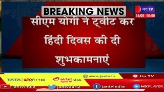 Hindi Diwas News  - सीएम योगी ने ट्वीट कर हिंदी दिवस की दी शुभकामनाएं