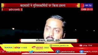 Indore MP News | बदमाशों ने पुलिसकर्मियों पर किया हमला, नाकाबंदी कर आरोपियों की तलाश शुरू