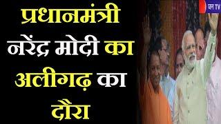 Aligarh Live | प्रधानमंत्री Narendra Modi का अलीगढ़ का दौरा, उ.प्र. डिफेंस कॉरिडोर का कर रहे अवलोकन