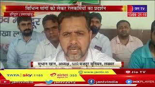 Haridwar Uttarakhand News | विभिन्न मांगों को लेकर रेल कर्मचारियों ने किया धरना प्रदर्शन