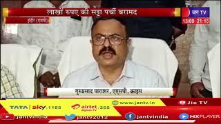 Indore MP News | क्राइम ब्रांच ने ऑनलाइन क्रिकेट का सट्टा करते आरोपियों को पकड़ा