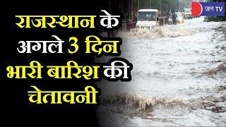 Rajasthan में अगले 3 दिन उदयपुर, कोटा, भरतपुर और जोधपुर संभाग में भारी बारिश का अलर्ट
