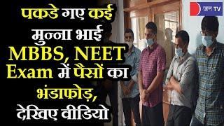 NEET Exam 2021|  NEET परीक्षा का पेपर लीक करने वाले गिरोह का पर्दाफाश, जयपुर  से 8 बदमाश गिरफ्तार