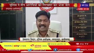 Jagdalpur Chhattisgarh | चोरी के मामले में बस्तर पुलिस को मिली सफलता, तीन आरोपी गिरफ्तार भेजा जेल