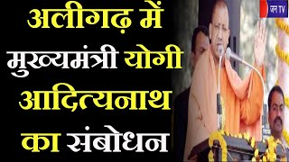 अलीगढ़ में प्रधानमत्री नरेंद्र मोदी कार्यक्रम में मुख्यमंत्री योगी आदित्यनाथ का संबोधन | JAN TV