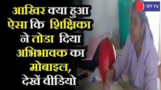 Sonbhadra UP | अभिभावकों के सवाल करने पर भड़की शिक्षिका, अभिभावक का मोबाइल छीनकर तोडा, वीडियो वायरल
