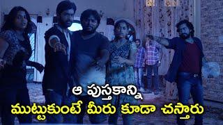 మీరు కూడా చస్తారు   Latest Telugu Horror Movie Scenes   Dhanraj   Nagineedu