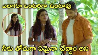 ఎలాగూ ఒంటరిగా ఉంటావు   2021 Telugu Movie Scenes   Vaikuntapali Movie