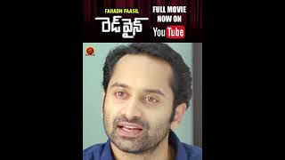 #FahadhFaasil #RedWine Full Movie On Youtube  #Mohanlal #AsifAli