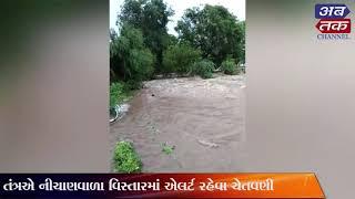 સૌરાષ્ટ્ર ગુજરાત સહિત કેશોદમાં પણ ભારે વરસાદ, ઘેડ પંથકની જીવાદોરી સમાન ઓઝત નદી ગાંડીતૂર| ABTAK MEDIA