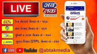 Trikon Bag ka Raja | Ganesh Mahotsav 2021 | Abtak Media LIVE Day 3