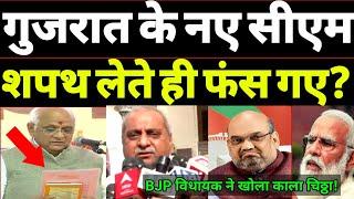 गुजरात के नए CM शपथ लेते ही फंस गए ? BJP विधायक ने खोली पोल ! Hokamdev.