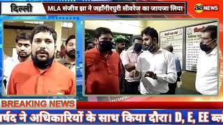 Burari MLA Sanjiv Jha ने अधिकारियों के साथ Jahagirpuri D,E, EE Block का दौरा किया