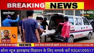 बुंडू के शिक्षक की सड़क दुर्घटना में मौत। SONA NEWS TV LIVE