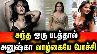 கதறி அழுத அனுஷ்கா,அந்த படத்தில் நடிச்சது தப்பு | Anushka Movie | KollyWood Movie | Actress Gossips