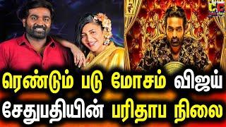 விஜய் சேதுபதியின் பரிதாப நிலைமை | Vijay Sedhupathy   Movies | Laabam | Tughlaq Durbar | Movie Review