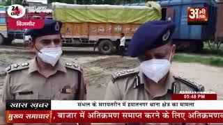 पुलिस उपमहानिरीक्षक ने किया घटनास्थल का निरीक्षण || Deputy Inspector inspected the spot