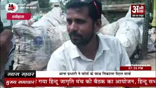 रेलवे का सामान कबाड़ी की दुकान से बरामद || Railway goods recovered from scrap shop