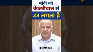 #RaghavChadha ने दिया #ModiGovt को जवाब फ़र्ज़ी #ED #CBI #Raid से नहीं डरने वाले