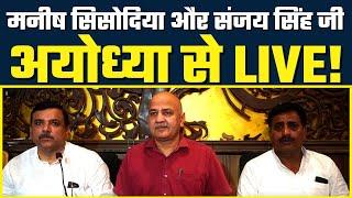 LIVE | श्री Manish Sisodia जी और श्री Sanjay Singh जी की Ayodhya से Important Press Conference