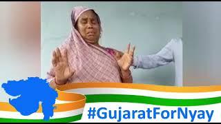 गुजरात की पीड़ित महिला की पुकार, सुने भाजपा सरकार