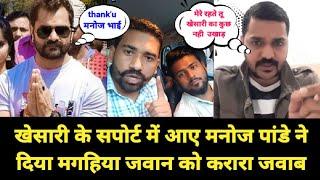 ट्रेंडिंग स्टार #khesari lal Yadav के सपोर्ट में आए Manoj R Pandey ने दिया मगहिया जवान को करारा जवाब
