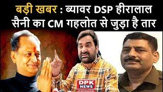 DSP Heeralal Saini Arrest, Woman Constable Arrest |  नागौर के MP Hanuman Beniwal का बड़ा खुलासा |