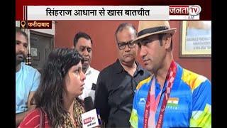 Paralympics: सिल्वर मेडल विजेता सिंहराज अधाना से JantaTv ने की खास बातचीत