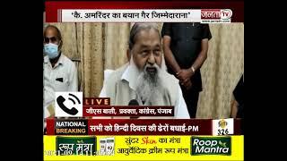 Kisan Andolan पर दिए CM अमरिंदर के बयान पर गरमाई राजनीति, अनिल विज ने किया कैप्टन पर पलटवार