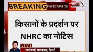 किसान आंदोलन से सड़क जाम पर NHRC सख्त,दिल्ली-यूपी, हरियाणा और राजस्थान के मुख्य सचिवों को भेजा नोटिस