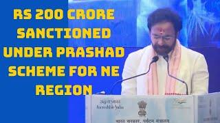 Rs 200 Crore Sanctioned Under PRASHAD Scheme For NE Region: G Kishan Reddy | Catch News