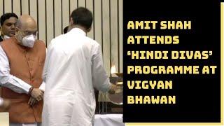 Amit Shah Attends 'Hindi Divas' Programme At Vigyan Bhawan In Delhi | Catch News