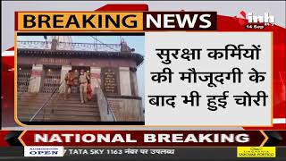 Madhya Pradesh News    Maihar, माँ शारदा मंदिर परिसर में चोरी, थाने में FIR दर्ज