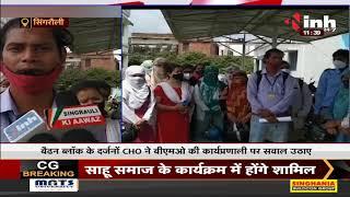 Madhya Pradesh News    ड्यूटी लगने से बड़ा काम का प्रेशर, जबरदस्ती टीकाकरण करवाने का आरोप
