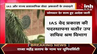 IAS और राज्य प्रशासनिक सेवा अफसरों के तबादले, आदेश हुए जारी