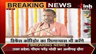 Uttar Pradesh News : Prime Minister Narendra Modi का अलीगढ़ दौरा, डिफेंस कॉरिडोर का करेंगे शिलान्यास