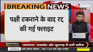 Chhattisgarh News    Airport में टला बड़ा हादसा, विमान के टेकऑफ के समय फ्लाइट से टकराया पक्षी