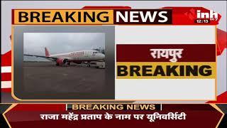 Chhattisgarh News || Airport में टला बड़ा हादसा, Delhi  रवाना हो रही थी Air India की फ्लाइट