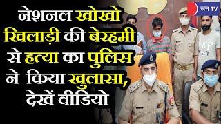 Bijnor UP News | नेशनल खो-खो प्लेयर मर्डर केस का पुलिस ने किया खुलासा, पुलिस ने आरोपी को गिरफ्तार