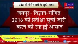 Jaipur News | प्रदेश के बेरोजगारों से जुड़ी खबर | JAN TV