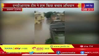 Jamnagar Gujarat News | भारी बारिश से Jamnagar में बाढ़ जैसे हालात, NDRF टीम ने शुरू किया बचाव अभियान