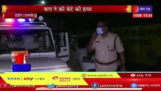 Indore Crime News | कलयुगी पिता की करतूत, बाप ने की बेटे की हत्या | JAN TV