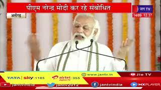 Aligarh Live | प्रधानमंत्री नरेंद्र मोदी का अलीगढ दौरा, पीएम नरेंद्र मोदी कर रहे संबोधित | JAN TV